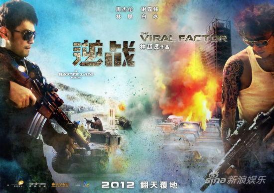 film the viral factor torrent